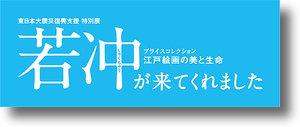 Jakuchu_logoshadow