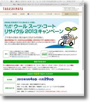 Takasimaya2013fallshadow